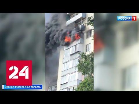 В Видном строители спасли людей из горящей квартиры с помощью люльки - Россия 24