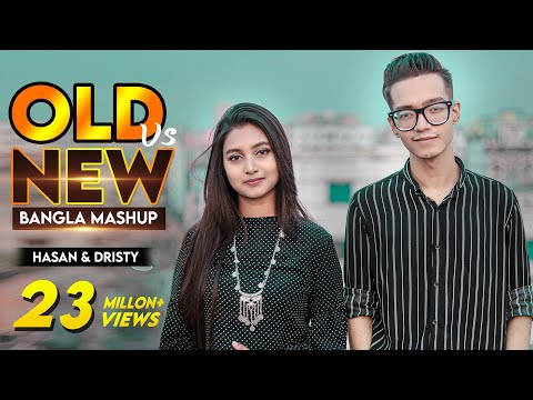 Old Vs New Bangla Mashup I Hasan S. Iqbal I Dristy Anam