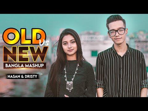 Old vs New Bangla Mashup I Hasan S. Iqbal I Dristy Anam