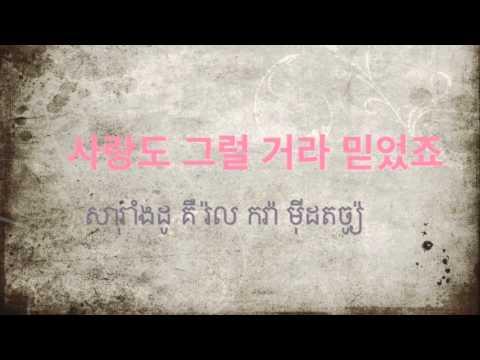 Khmer sub ជីអា - សមថាម  (Zia sometimes) lyrics