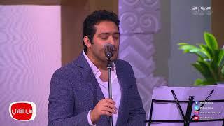 معكم منى الشاذلى - أحمد زعيم يبهر الجمهور بأغنية نغمة الحرمان للفنان عمرو دياب