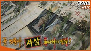 [Full] 군의문사, 자살통지서의 진실!_MBC 2002년 9월 10일 방송