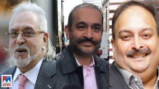 വായ്പാതട്ടിപ്പ്: മല്യ, നീരവ് മോദി, മെഹുല് ചോക്സി എന്നിവരുടെ ആസ്തി കണ്ടുകെട്ടി  | Loan fraud | ED