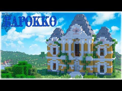 Дом в стиле Барокко Майнкрафт - Как построить? Скачать карту Minecraft
