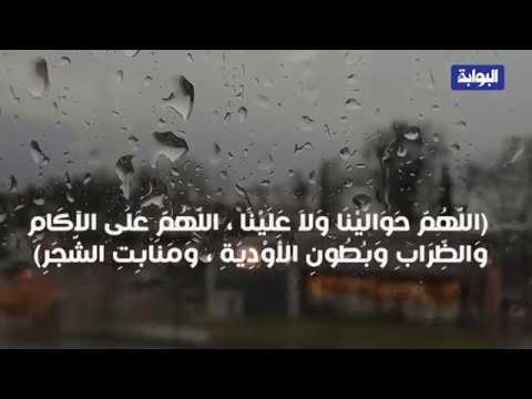 دعاء نزول المطر دعاء المطر والرعد والبرق Youtube