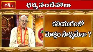 Is It Possible to Attain Moksha in Kaliyuga?    Dharma Sandehalu    Bhakthi TV