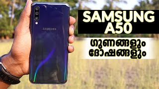 Samsung A50 Pros and Cons Malayalam