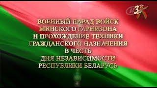 Военный парад и спортивно молодежное шествие  День Независимости Республики Беларусь 2017