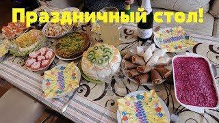 Бюджетный ПРАЗДНИЧНЫЙ стол за 2500 р. Готовлю 10 блюд! Закуски, салаты