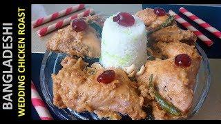 Baburchi Style Chicken Roast / বিয়ে বাড়ীর মুরগীর রোস্ট / Wedding Chicken Korma Recipe
