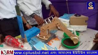 বোয়ালখালীতে ৩দিন ব্যাপী বিজ্ঞান ও প্রযুক্তি মেলার সমাপনী অনুষ্ঠান