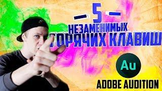 ТОП 5 ГАРЯЧИХ КЛАВІШ, ПРО ЯКИХ ТИ МІГ НЕ ЗНАТИ! | Adobe autdition |
