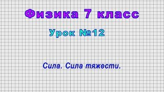 Физика 7 класс (Урок№12 - Сила. Сила тяжести.)
