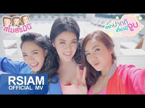 [Official MV] อย่าปากดี เดี๋ยวมีจูบ : สโมสรมินิ | Rsiam