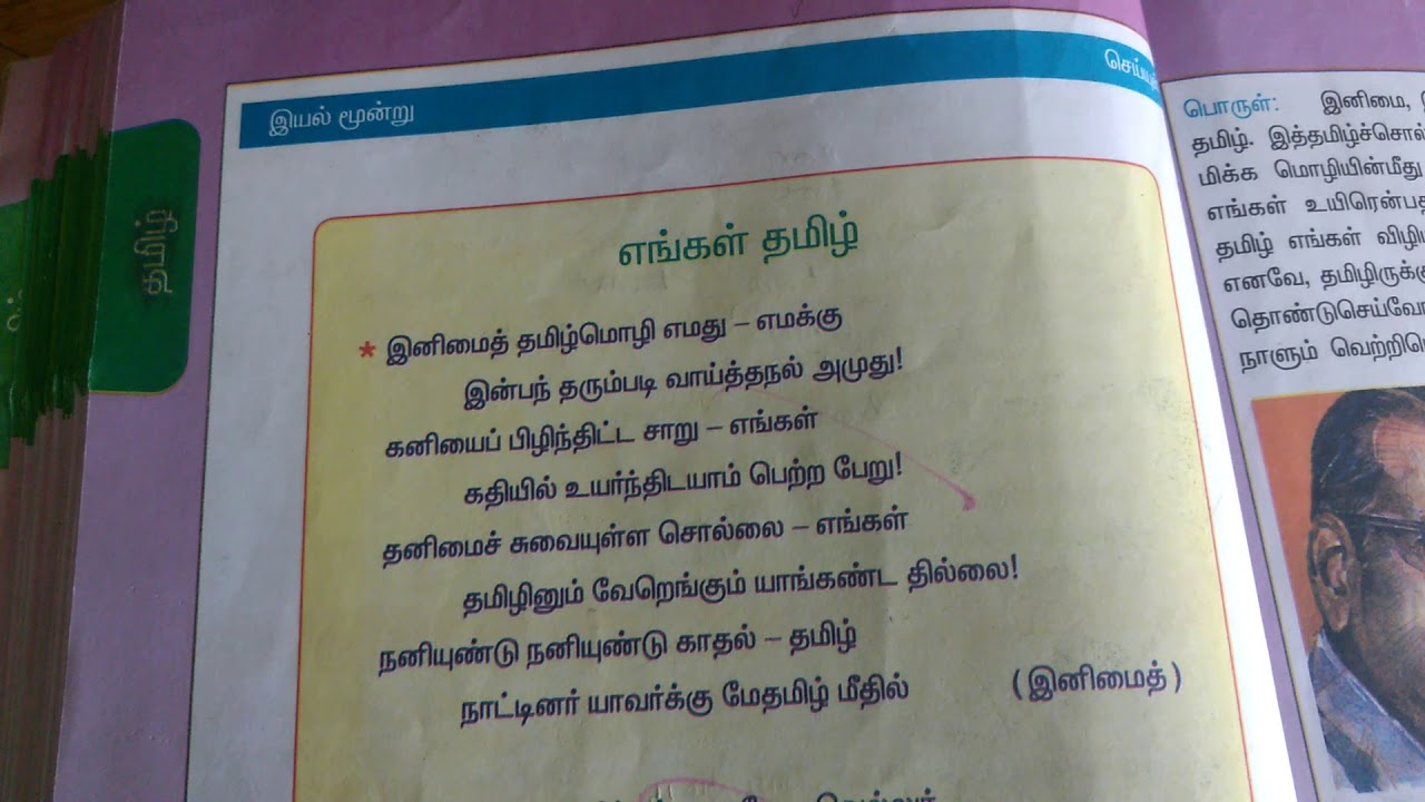 Engal Tamil எங்கள் தமிழ் 7th std 3rd term memory poem