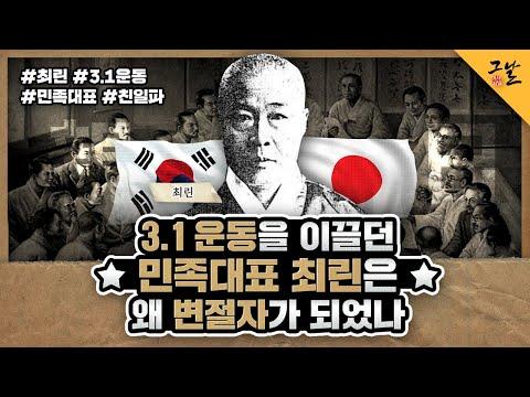 [KBS 역사저널 그날] 민족대표 최린은 왜 변절자가 되었나