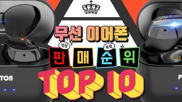 2020년 가성비 무선 블루투스 이어폰 TOP 10 순위 비교 추천!