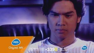 ไม้ตาย : เต๋า สมชาย [Official MV]