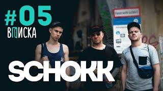 «Вписка» и Schokk: баттл-рэп, эмиграция, цыгане и Oxxxymiron