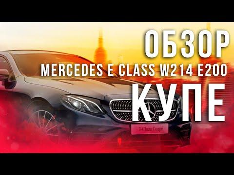 Mercedes E Class W214 E200 КУПЕ. Тест драйв и обзор