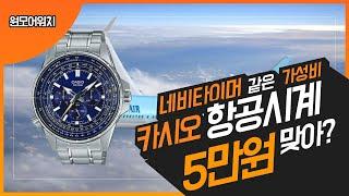 카시오의 역작3탄 MTP-SW320D + 역대급 항공시…