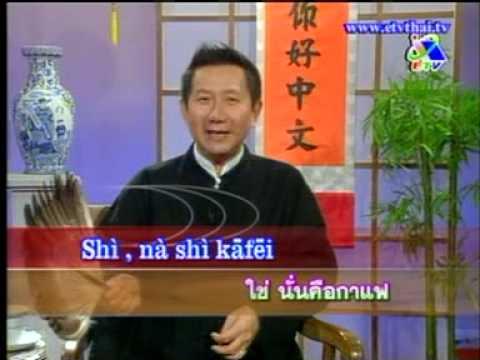 สวัสดีภาษาจีน ถามตอบเกี่ยวกับ สิ่งนี้ สิ่งนั้น สิ่งโน้น ในชีวิตประจำวัน Force8949