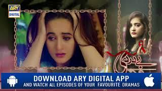 Bay Dardi Episode 8 ( Teaser ) - Top Pakistani Drama