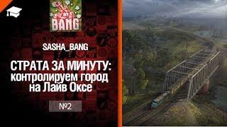 Страта за минуту: контроль на Лайв Окс от Sasha BANG  [World of Tanks]