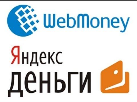 Как перевести деньги с WebMoney на Яндекс.Деньги