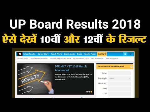 UP Board Result 2018, यूपी बोर्ड हाई स्कूल रिजल्ट 2018, 10th Result, 12th Intermediate Results thumbnail