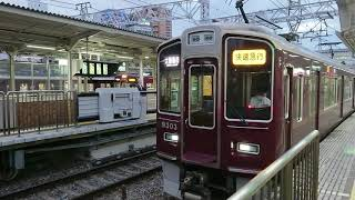 阪急電車 京都線 9300系 9303F 発車 十三駅