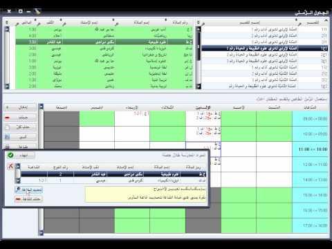 Ce logiciel vous permet d'éditer facilement des emplois du temps hebdomadaires. Via une interface de type tableur, vous pourrez saisir vos activités et rendez-vous, et appliquer des moti...
