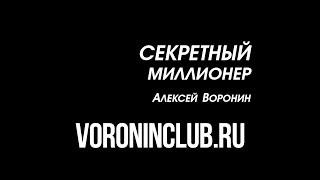 Секретный миллионер - Алексей Воронин. Режиссерская версия.