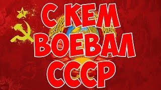 Интересная история / Против кого воевал СССР?
