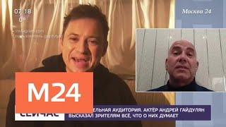 Актер Андрей Гайдулян высказал зрителям все, что о них думает - Москва 24
