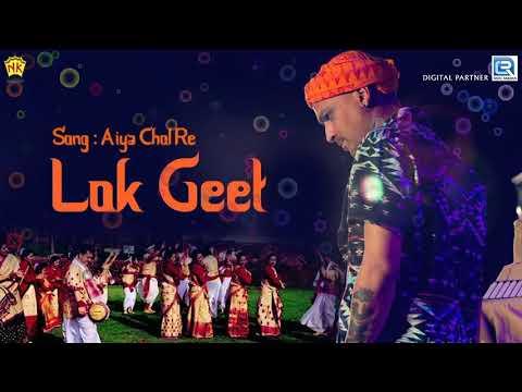 Assamese Kamrupi Lokgeet | Aiya Chol Re | Zubeen Garg | লোকগীত | Devotional Song | RDC Assamese