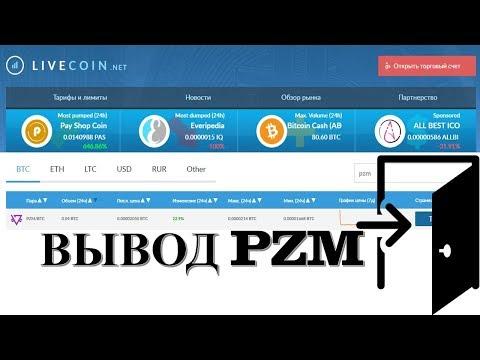 Как вывести криптовалюту PZM Prizm с биржи LIVECOIN на карту выгодно