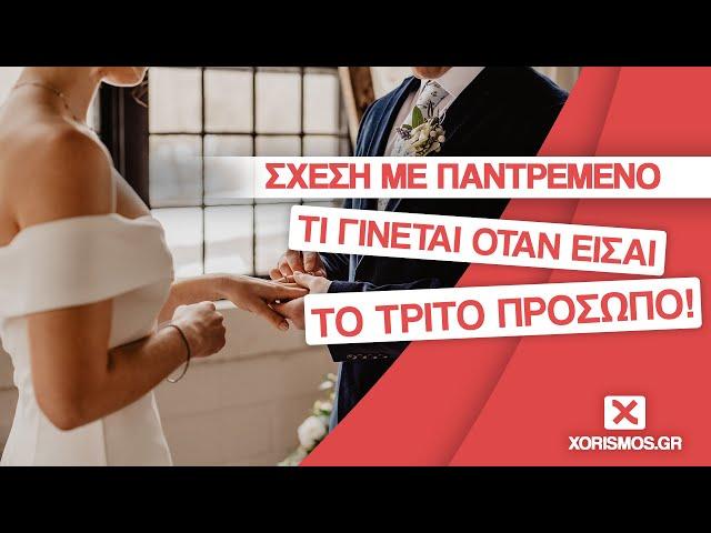 Σχέση Με Παντρεμένο – Όταν Το Απαγορευμένο Γίνεται Λατρεμένο