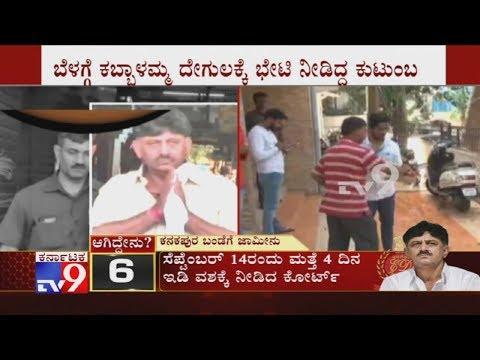 Court Grants Bail To DKS: Shivakumar'S Daughter Aishwarya Arrives Sadashivanagar Residence