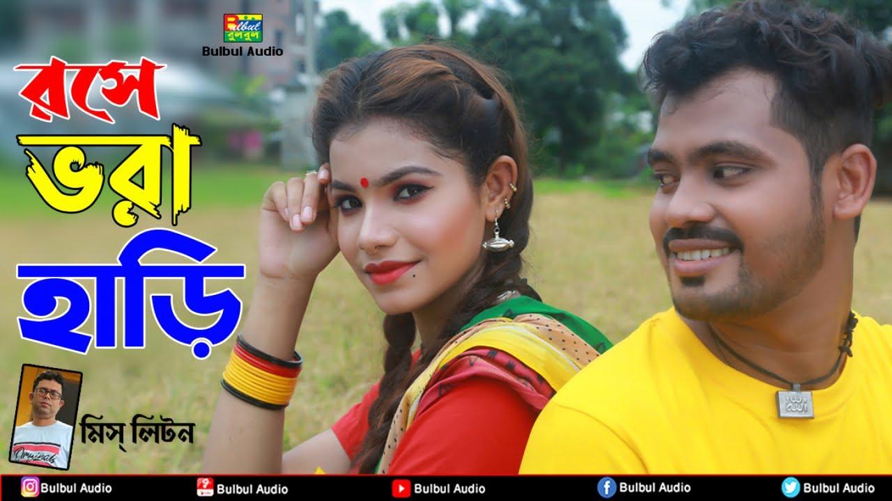 রসে ভরা হাড়ি | Miss Liton | Rose Vora Hari | Bulbul Audio | EID Exclusive Song | Bangla New Song2021