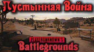 ТОП места на пустынной карте - PlayerUnknowns Battlegrounds