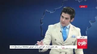 FARAKHABAR: 50,000 Govt Positions Vacant / فراخبر: پنجاه هزار پست خالی در حکومت وحدت ملی