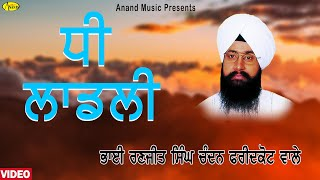 Dhee Ladlee Bhai Ranjit Singh Chandan [ Official Video ] 2012 - Anand Music