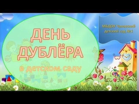 ДЕНЬ ДУБЛЕРА в детском саду - КАК ЭТО БЫЛО