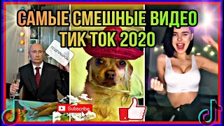 САМЫЕ СМЕШНЫЕ ВИДЕО ТИК ТОК 2020 || TOP FUNNY VIDEOS TIK TOK 2020 - №5