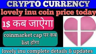 lovely imu coin price pridiction | 1$ kab jayega | lovely inu coin coinmarket cap par kab list hoga