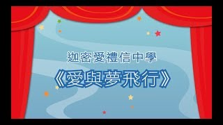 Publication Date: 2018-08-02 | Video Title: 戲劇夢飛行 - 迦密愛禮信中學  |《愛與夢飛行》