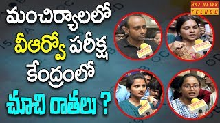 Students Demands to Take Action on VRO Exam Staff and Student for Malpractice | Mancherial