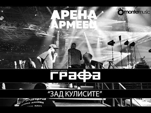 Графа - Зад кулисите - Арена Армеец / Grafa - Behind The Scenes - Arena Armeec