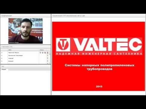 Системы напорных полипропиленовых трубопроводов - вебинар 06.10.2015